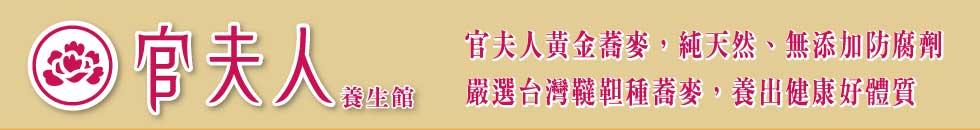 官夫人黃金蕎麥,純天然、無添加防腐劑, 嚴選台灣韃靼種蕎麥,養出健康好體質!